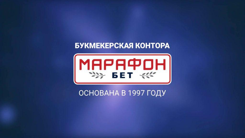 Обзор букмекерской конторы - Марафон